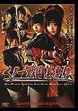 くノ一戦国美勇伝 [DVD]