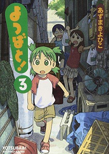 よつばと! 3 (電撃コミックス)の詳細を見る