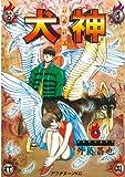 犬神(5) (アフタヌーンKC)