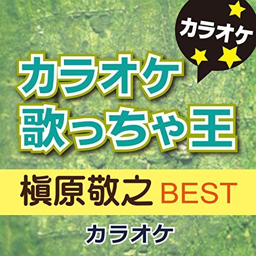 カラオケ歌っちゃ王 槇原敬之 BEST カラオケ