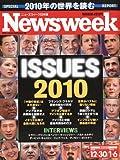 Newsweek (ニューズウィーク日本版) 2010年 1/6号 [雑誌]
