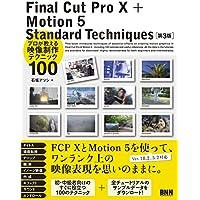 Final Cut Pro X + Motion 5  Standard Techniques[第3版]