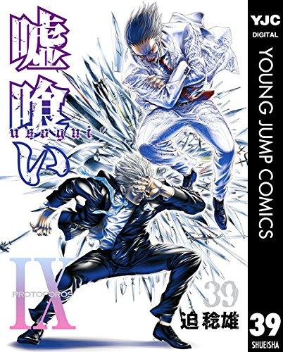 嘘喰い 39 (ヤングジャンプコミックスDIGITAL)の詳細を見る