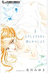 どうしようもない僕とキスしよう(1) (フラワーコミックスα) Kindle版