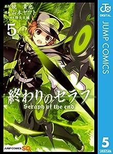 終わりのセラフ 5 (ジャンプコミックスDIGITAL)