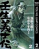 壬生義士伝 2 (ヤングジャンプコミックスDIGITAL)