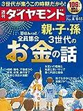 週刊ダイヤモンド 2015年8/8・8/15合併号 [雑誌]