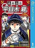 瞬間探偵 平目木駿 1 (ジャンプコミックスDIGITAL)
