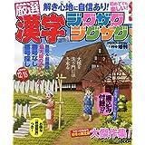 漢字ジグザグジグザグ 2020年 11 月号 [雑誌]: クロスワードDay(デイ) 増刊
