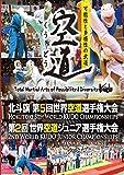 北斗旗 第5回世界空道選手権大会 [DVD]