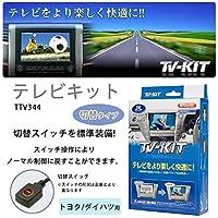 データシステム テレビキット(切替タイプ) トヨタ/ダイハツ用 TTV344