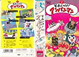 それいけ!アンパンマン'92(2) [VHS]