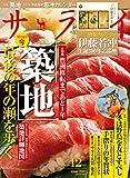 サライ 2015年 12月号 [雑誌] 【Kindle版】