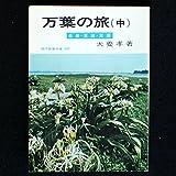 万葉の旅 中 近畿・東海・東国 (現代教養文庫 482)