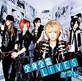 全身全霊LIVES(初回限定盤B)(DVD付)