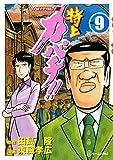 特上カバチ!! -カバチタレ!2-(9) (モーニングコミックス)