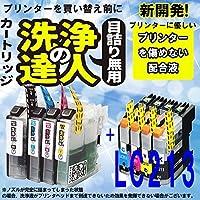 ブラザー LC213 lc-213 洗浄の達人と互換インクセット プリンター目詰まりヘッドクリーニング洗浄液