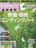 週刊ダイヤモンド別冊 葬儀・相続エンディングノート 2011年 8/7号 [雑誌]
