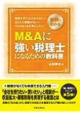 実例でわかる M&Aに強い税理士になるための教科書 (「強い税理士」シリーズ)