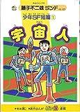 少年SF短篇 / 藤子 不二雄 のシリーズ情報を見る