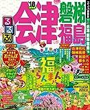 るるぶ会津 磐梯 福島'18 (るるぶ情報版(国内))
