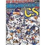 横浜DeNAベイスターズ ハマスタCS新聞 (サンケイスポーツ特別版ブランケット)