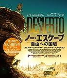 ノー・エスケープ 自由への国境[Blu-ray/ブルーレイ]