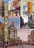 震災復興 大東京絵はがき (ビジュアルブック江戸東京 別巻)