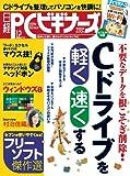 日経 PC (ピーシー) ビギナーズ 2011年 12月号 [雑誌]