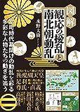 図解 観応の擾乱と南北朝動乱 ([テキスト])