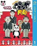 がんばれ!パンダ内閣 1 (ジャンプコミックスDIGITAL)