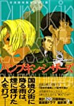 Pumpkin Scissors(7) (KCデラックス 月刊少年マガジン)