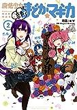 魔法少女部まどか☆マギカ (2) (まんがタイムKRコミックス フォワードシリーズ)