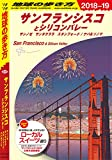 地球の歩き方 B04 サンフランシスコとシリコンバレー 2018-2019