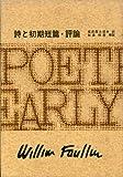 フォークナー全集 1 詩と初期短編・評論