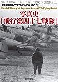 写真史「飛行第四十七戦隊」(世界の傑作機スペシャル・エディションvol.8) (世界の傑作機スペシャル・エディション Vol. 8)