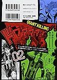GIANT KILLING(2) (モーニング KC) 画像