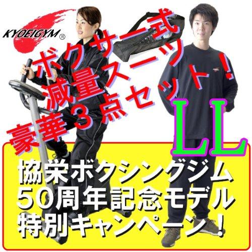 【LLサイズ】協栄ジム50周年記念モデル★ボクサー式減量スー...