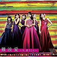 難波愛~今、思うこと~(初回限定盤)Type-M(DVD付)