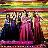 【Amazon.co.jp限定】難波愛~今、思うこと~(初回限定盤)Type-M(DVD付)(生写真付)