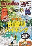 神奈川の山登り&ハイキング 絶景最新版 (ウォーカームック)
