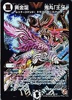 デュエルマスターズ【黄金龍 鬼丸「王牙」】【ビクトリーカード】DMR07-V01-VR ≪エピソード2 ゴールデン・ドラゴン 収録≫