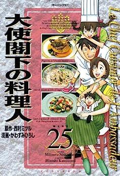 [西村ミツルxかわすみひろし] 大使閣下の料理人 全25巻
