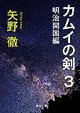 カムイの剣 3 明治開国編 (角川文庫)