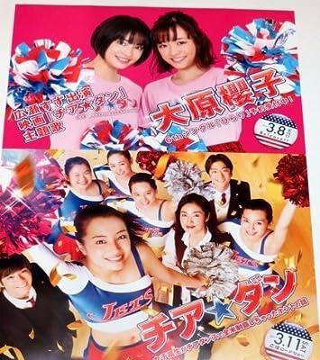 映画「チアダン」主演:広瀬すず 主題歌:大原櫻子 告知用 B2 未使用 非売品★ポスター
