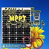 50Wソーラー発電蓄電ケーブルセット Tracer1210A MPPT 即日発送!日本語取扱説明書付
