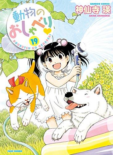 動物のおしゃべり 19 (バンブー・コミックス)