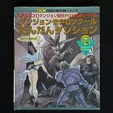 ダンジョンRPGツクールだんだんダンジョン―リアルな3Dダンジョン型RPGが簡単に作れる! (LOGiN DISK & BOOKシリーズ)