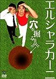 穴を掘る人 [DVD]