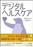 デジタルヘルスケア (やさしく知りたい先端科学シリーズ5)